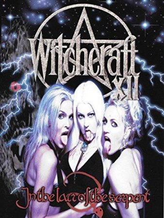 Witchcraft XII In the Lair of the Serpent (2002)