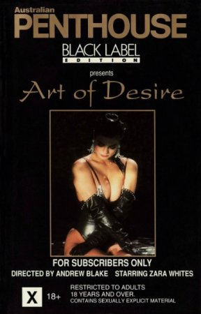 Art of Desire / Desire (SOFTCORE VERSION / 1991)